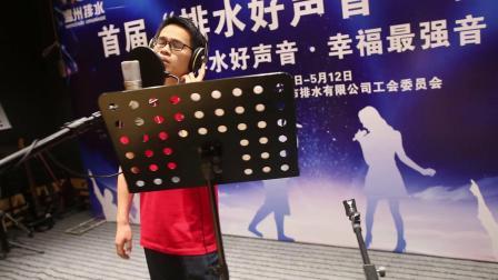 温州排水好声音终极PK.mp4