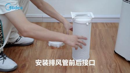 美的移动空调KY-15/N7Y-PHA单冷机的安装视频.mp4