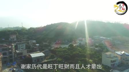 寻龙天下大伟 广东陆河县来参观谢氏家族的祖祠 欣赏潮汕地区祠堂风水文化