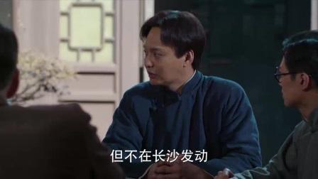 毛泽东等湖南省委在长沙市郊沈家大屋召开会议