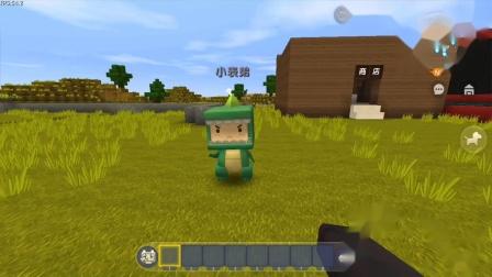 迷你世界:大表哥用一头牛,换回了一颗种子,没想到长出了黄金.mp4