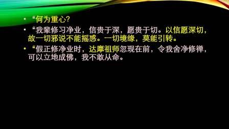新加坡居士林2020年5月9日十二祖彻悟大师(下)