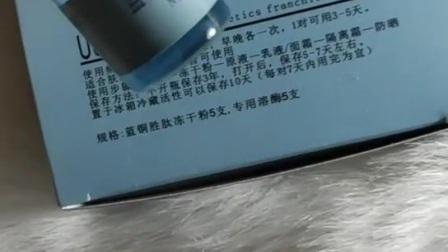 蓝铜胜肽冻干粉