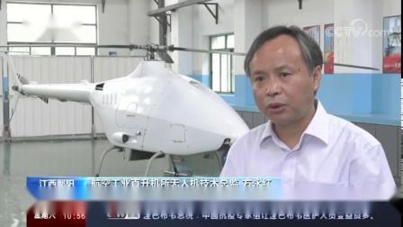 【转起祝贺![威武]】近日,由我国自主研制的首个高原型无人直升机AR500C,在江西鄱阳成功首飞!高原空气稀薄,飞行器的飞行性能会大幅下降,...