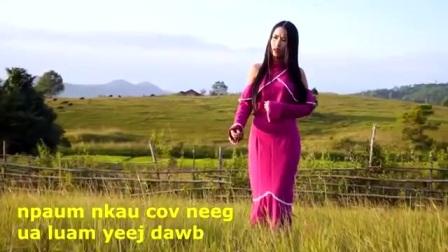 苗族伤感歌曲  muaj neej lawm dag kuv dab tsi 都有老婆和孩子的人了,还骗人 😂