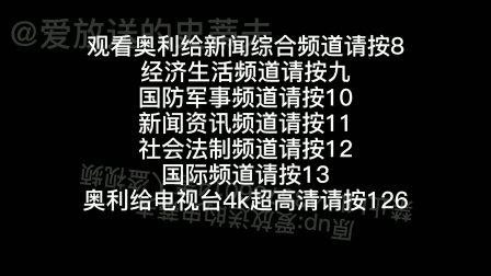【架空指南】小兰国广电局各大电视台指南