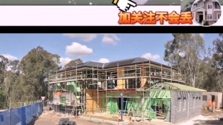 轻钢别墅施工全过程