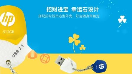 HP x780w USB 3.1 闪存盘