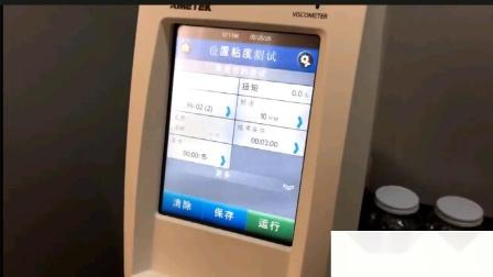 粘度计使用讲解(DV2T)-东南科仪.mp4