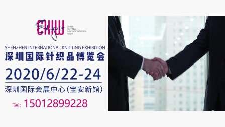 2020深圳国际针织博览会CKIW 即将启航