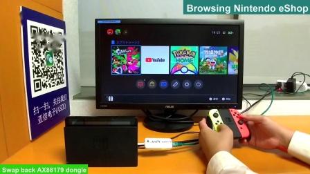 【亚信电子】任天堂Switch - 亚信USB以太网芯片解决方案演示