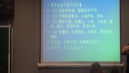 董氏奇穴免费视频教程