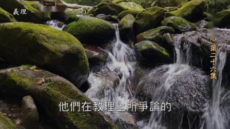 演揚妙法-第26集- 部派佛教(二); 何謂四恩、三塗