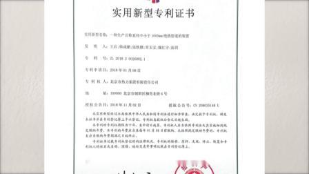 京能集团2020年新产品_新技术_新场景推介发布会产品简介