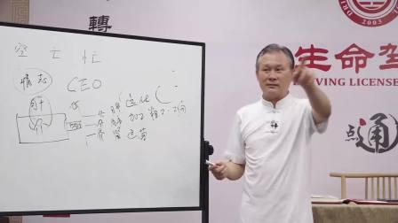 【如何快速提高工作效率】(视频 时长101分18秒)2020.6.10