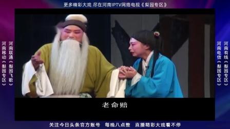 洛阳豫剧院《清风亭上》李文革,贺钰红等领衔主演古装大戏
