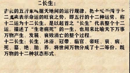 八字自学第12课十二长生,零基础,学会八字