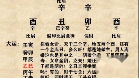 八字案例分析四柱全阳男命遇到四柱全阴女命第二集