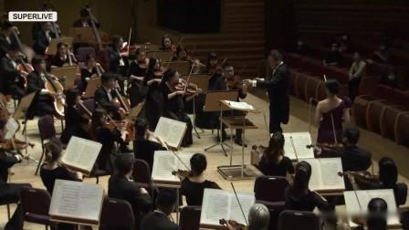 《B小调第二小提琴协奏曲》,带你领略世界名曲的魅力 上海爱乐乐团音乐季《春之祭》 20200614