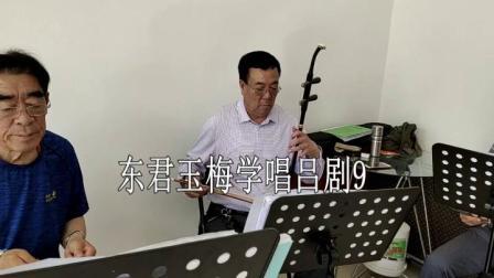 东君玉梅学唱13