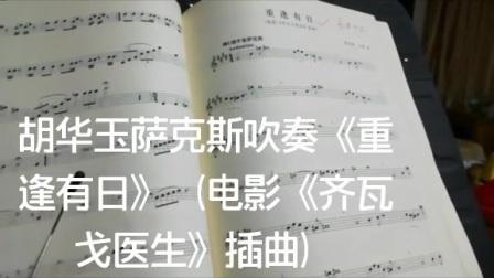 胡华玉萨克斯吹奏《重逢有日》