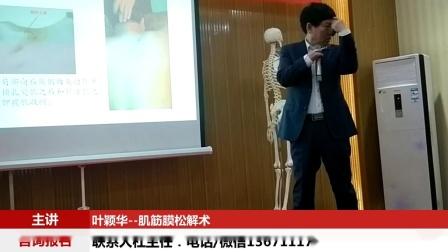叶颖华--肌筋膜松解术 (7)