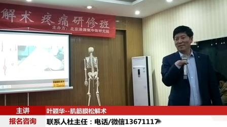 叶颖华--肌筋膜松解术 (37)