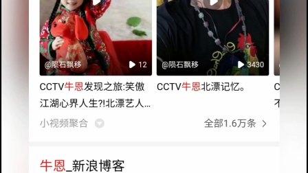 CCTⅤ牛恩发现之旅:传媒平台正能无限(北京)。