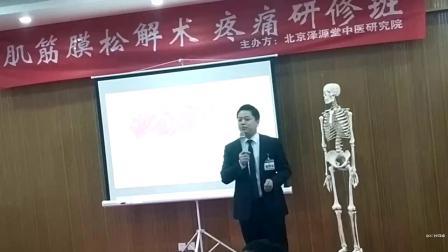 叶颖华--肌筋膜松解术1.