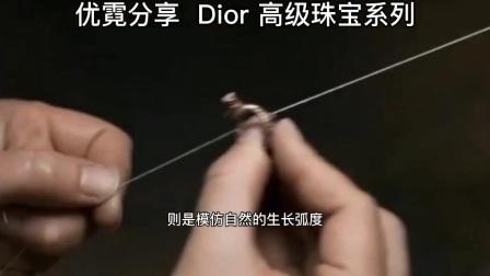 经典珠宝系列: Dior 玫瑰花细节