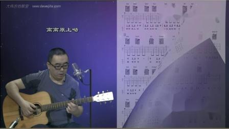 《我的抗战》高晓松 吉他教学