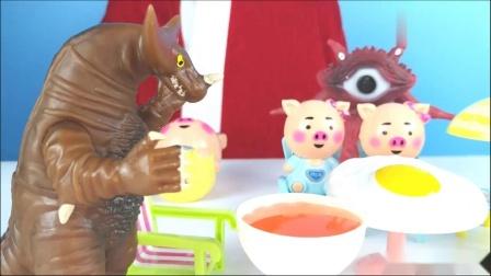奥特曼教训欺负小猪一家的雷德王,却被雷德王叫来的绿巨人打败了