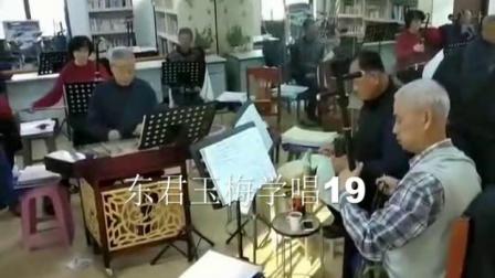 东君玉梅学唱19