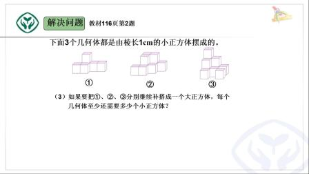 6.24数学五年级下册总复习 第四课时 荣绍芸