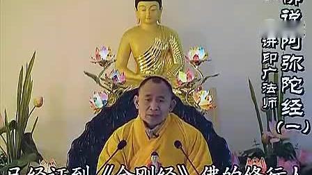 1佛说阿弥陀经讲记(共12讲)_印广法师