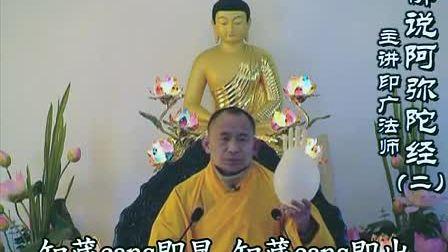 2佛说阿弥陀经讲记(共12讲)_印广法师