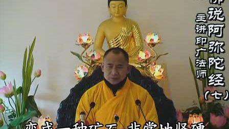7佛说阿弥陀经讲记(共12讲)_印广法师