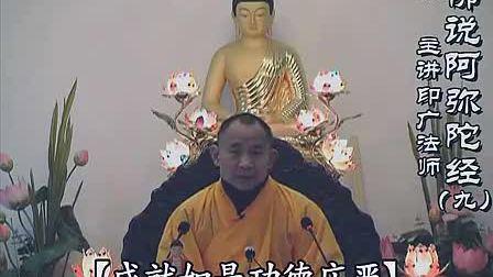 9佛说阿弥陀经讲记(共12讲)_印广法师