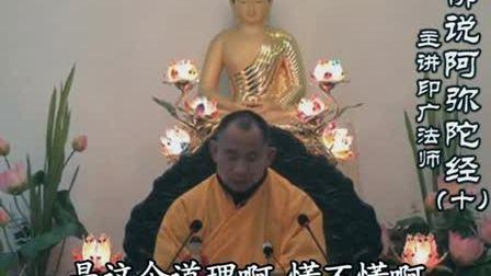 10佛说阿弥陀经讲记(共12讲)_印广法师