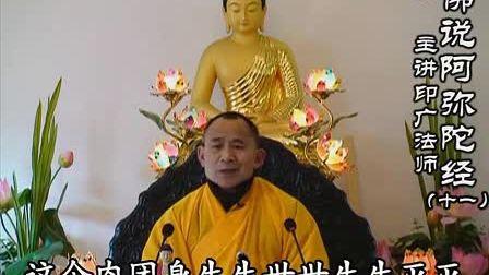 11佛说阿弥陀经讲记(共12讲)_印广法师