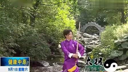 徐勤兰太极剑法讲堂05:挂剑