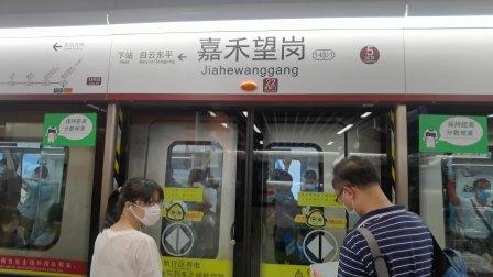 [2020.6]广州地铁14号线嘉禾望岗出站东风方向
