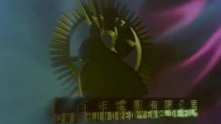 一百年电影有限公司logo.wmv