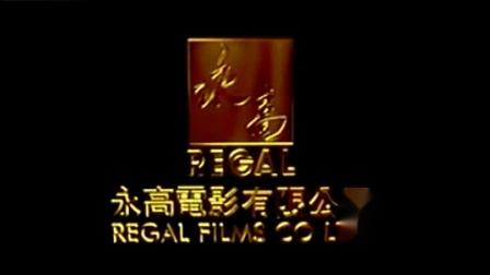 永高电影有限公司长版logo.mp4