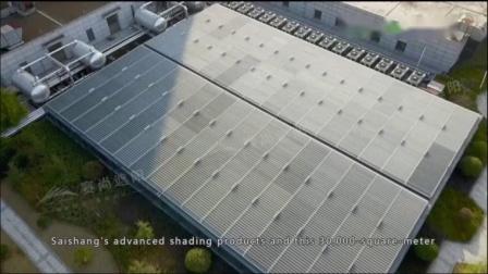 Saishang sunshade 2020 corporate video