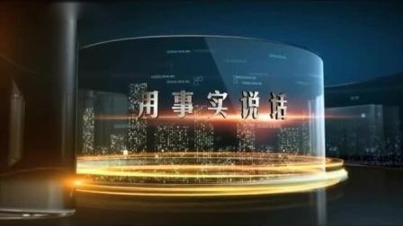 中央电视台新闻频道焦点访谈片头 2013年8月22日