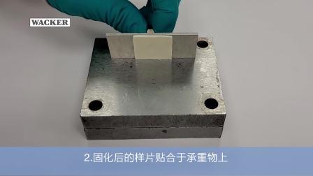 SEMICOSIL® 9620 TC 承重实验