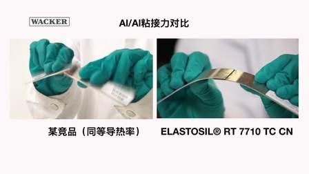 ELASTOSIL® RT 7710 TC CN粘接力比较