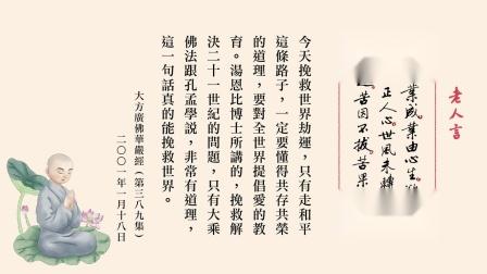 劫由业成 业由心生-第1集