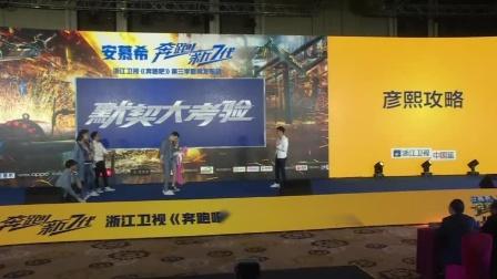奔跑!新7代—《奔跑吧》第三季发布会_高清